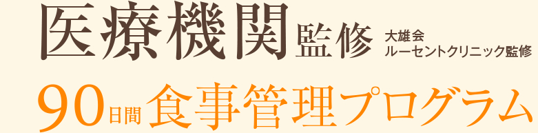 医療機関監修90日間食事管理プログラム|名古屋の大雄会ルーセントクリニック