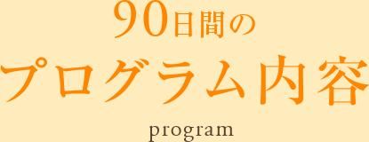 90日間のダイエットプログラム内容|名古屋の大雄会ルーセントクリニック