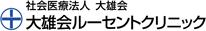 名古屋駅近くがん検診、人間ドックの病院|大雄会ルーセントクリニック
