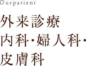 外来診療・内科・婦人科・皮膚科_02 名古屋の大雄会ルーセントクリニック