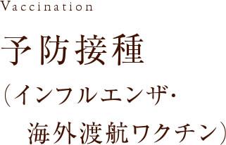予防接種(インフルエンザ・海外渡航ワクチン)_02 名古屋の大雄会ルーセントクリニック