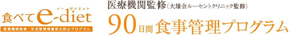 名古屋で医療機関が監修するダイエットプログラム「食べてe-diet」