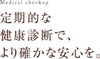 外来診療・内科・婦人科・皮膚科_02|名古屋の大雄会ルーセントクリニック